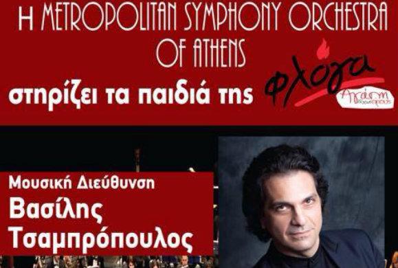 """Η Metropolitan Symphony Orchestra of Athens και ο Βασίλης Τσαμπρόπουλος στηρίζουν τα παιδιά της """"Φλόγα"""""""