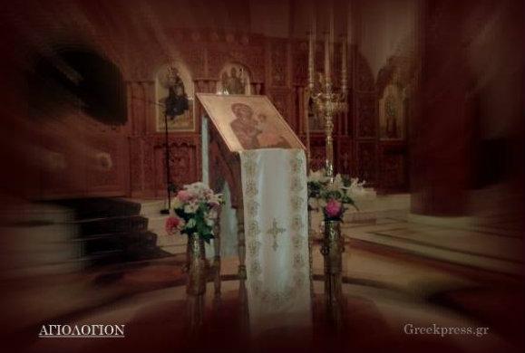Σήμερα στην Ορθόδοξη Εκκλησία οι Δ΄Χαιρετισμοί στην Θεοτόκο