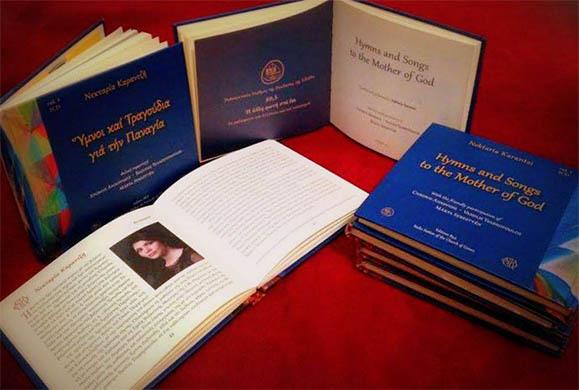 Πρόσκληση της Αρχιεπισκοπής Αθηνών σε τιμητική εκδήλωση για διπλό CD «Ύμνοι και Τραγούδια για την Παναγία» της Νεκταρίας Καραντζή
