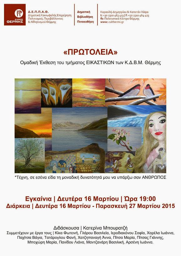 Έκθεση ζωγραφικής '' ΠΡΩΤΟΛΕΙΑ'' στην Δημοτική-Πινακοθήκη Θέρμης