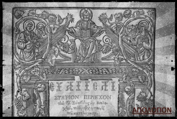Το «Πασχάλιον», πότε δημιουργήθηκε και τι περιέχει;