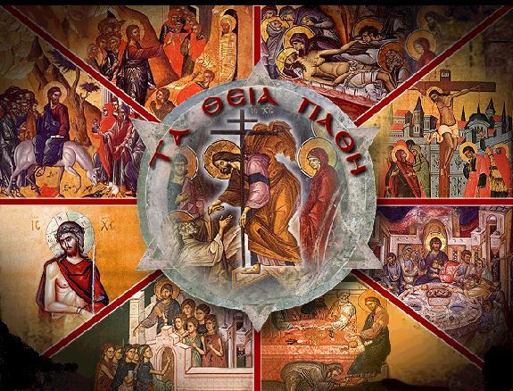 Η Πορεία στην Ανάσταση