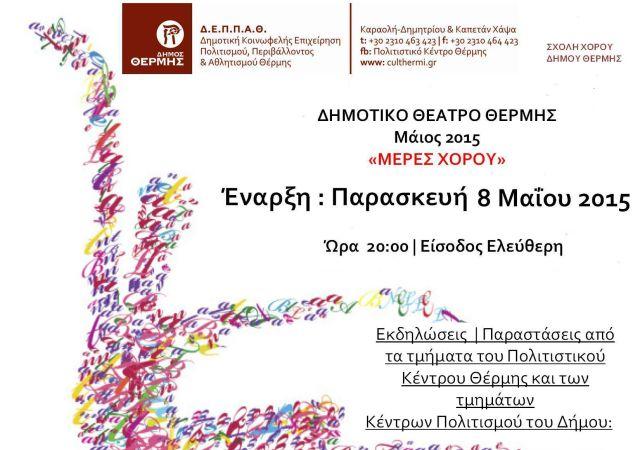 Δήμος Θέρμης:ΜΕΡΕΣ ΧΟΡΟΥ, Μάιος 2015