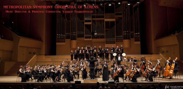 Οι νέες Ακροάσεις της Metropolitan Symphony Orchestra of Athens