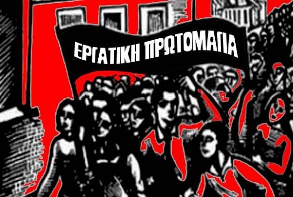 Η Πρωτομαγιά ως εργατική γιορτή σε όλο τον κόσμο (ιστορική αναδρομή)