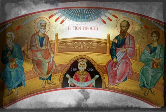 Γιατί το Άγιο Πνεύμα εμφανίσθηκε με τη μορφή πύρινης γλώσσας στους Αποστόλους; (Αγ. Νικολάου Βελίμιροβιτς)