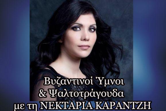 Η Νεκταρία Καραντζή ψάλλει στα Κωνσταντίνεια Πειραιά