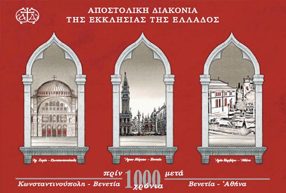 Το λείψανο της Αγίας Βαρβάρας θα υποδεχθεί η Εκκλησία της Ελλάδος
