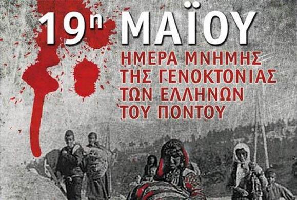 The Armenian Weekly: Η γενοκτονία των Ελλήνων του Πόντου