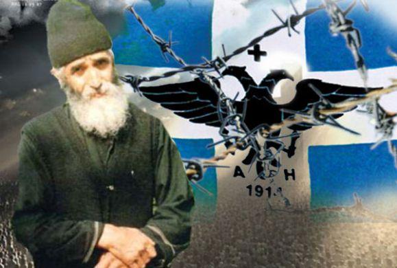 Άγ.Παΐσιος:Το μέλλον της Ελλάδας και ο άξιος βασιλιάς της