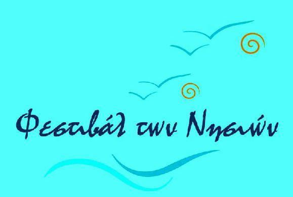 Φεστιβάλ των Νησιών 2015,Διοργάνωση: ΘEATΡΟ Η ΖΩΗ ΜΟΥ
