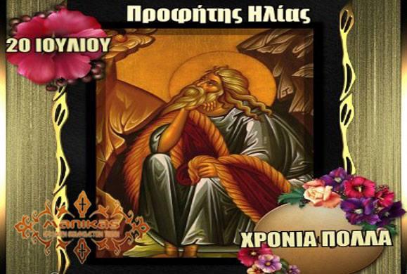 Ορθόδοξος Συναξαριστής 20-7, Καλή εβδομάδα