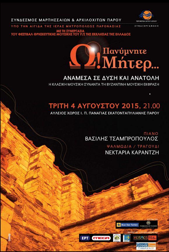 Η μεγάλη συναυλία του καλοκαιριού για την Παναγία, Βασίλης Τσαμπρόπουλος & Νεκταρία Καραντζή