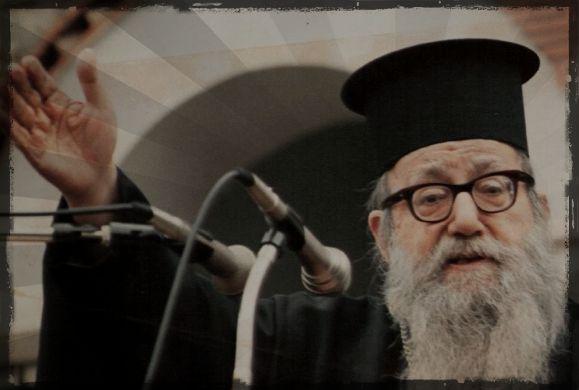 Μητροπολίτης π. Αυγουστίνος Καντιώτος:Τα προφητικά του λόγια για την Πατρίδα και την Ευρώπη