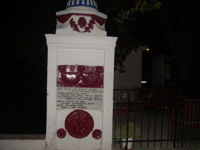 Riginaki_front._Skopelos