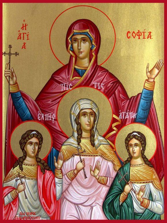 Η μαρτυρική ιστορία για την Αγ. Σοφία και τις κόρες της Αγίες Πίστη, Αγάπη, Ελπίδα