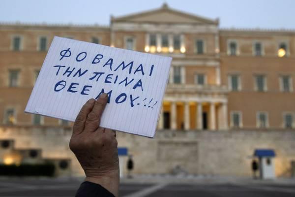 Ελλάδα: Ο «φτωχότερος» λαός της Δυτικής Ευρώπης