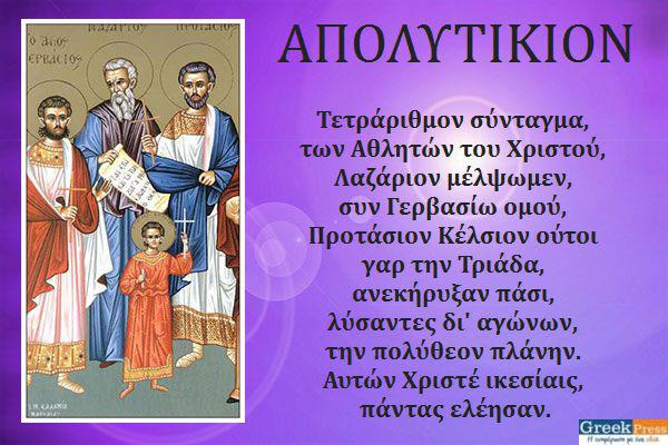 Συναξάρι 14-10, Άγιοι Ναζάριος, Προτάσιος, Γερβάσιος και Κέλσιος