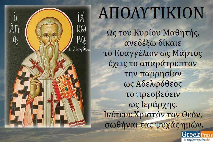 Συναξάρι 22-10, Άγιος Ιάκωβος ο Απόστολος και Αδελφόθεος πρώτος επίσκοπος Ιεροσολύμων