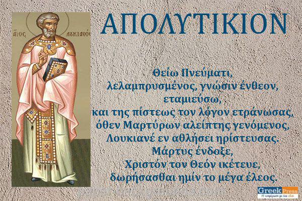 Συναξάρι 15-10, Άγιος Λουκιανός ο Ιερομάρτυρας και Πρεσβύτερος της Εκκλησίας της Αντιοχείας