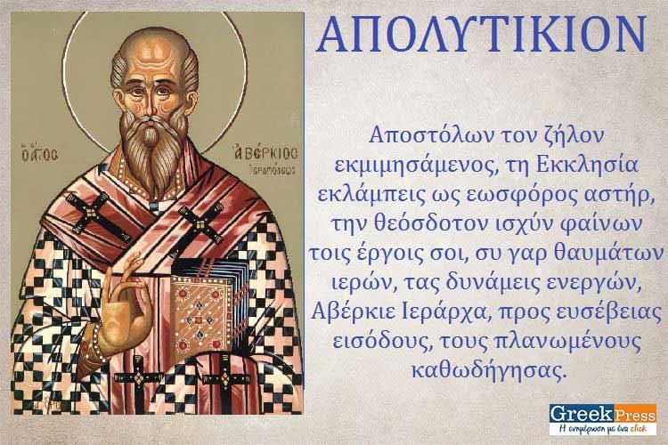 Συναξάρι 22-10, Όσιος Αβέρκιος ο Ισαπόστολος και θαυματουργός επίσκοπος Ιεράπολης
