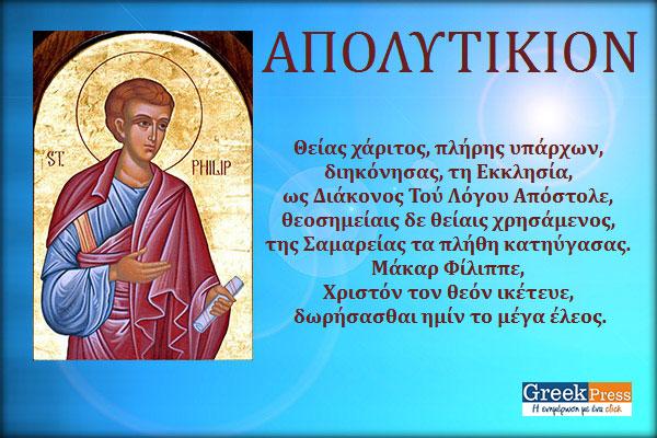 Συναξάρι 11-10, Άγιος Φίλιππος ο Απόστολος ένας από τους επτά Διακόνους