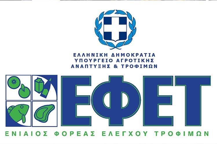 ΕΦΕΤ: Μην καταναλώνεται αυτό το προϊόν, κίνδυνος από Σαλμονέλα