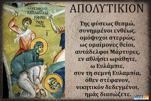 Συναξάρι 10-10, Άγιοι Ευλάμπιος και Ευλαμπία τα αδέλφια