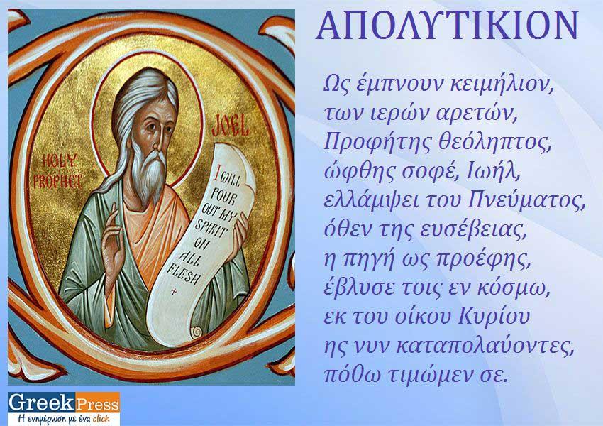 Ο Προφήτης Ιωήλ, τιμάτε σήμερα 19 Οκτωβρίου, από την Εκκλησία μας.