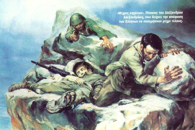 Δημήτρης Νατσιός: Το '40 στα σχολικά βιβλία, δειλία, ηττοπάθεια και διασυρμός του Έπους!