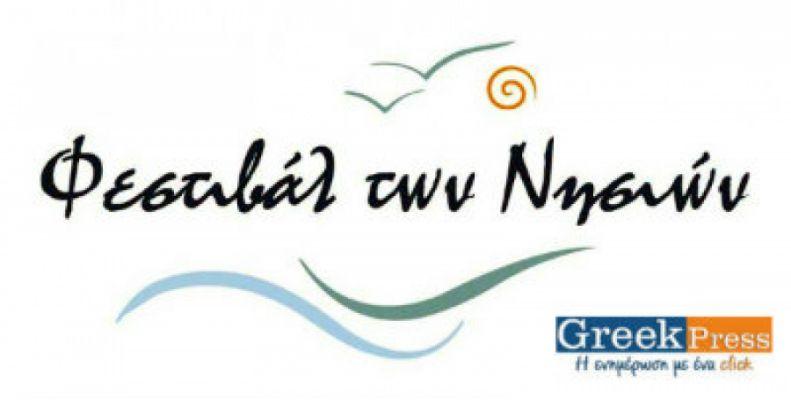 Φεστιβάλ Νησιών 2014: Μια παραγωγή της Α.Μ.Κ.Ε ΘΕΑΤΡΟ Η ΖΩΗ ΜΟΥ,με την υποστήριξη της Greekpress.gr