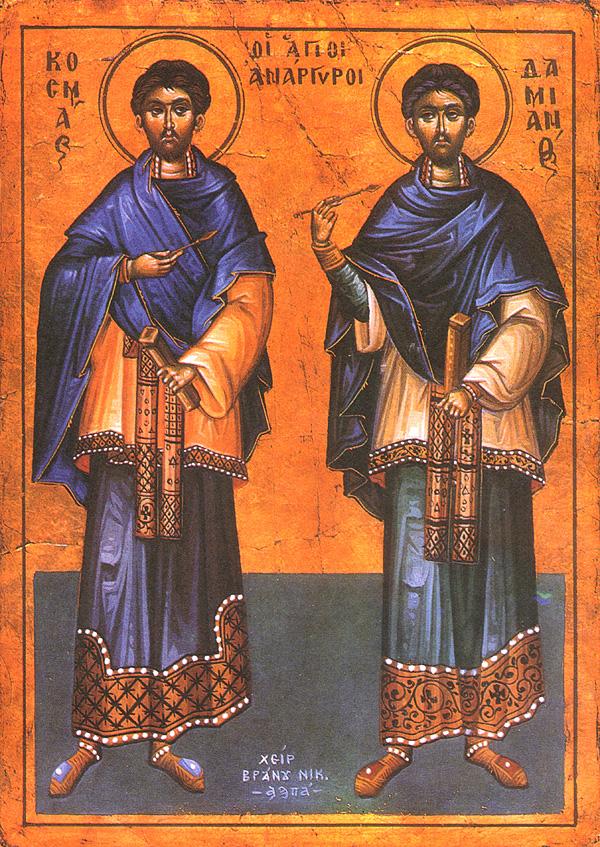 Συναξάρι 01-11, Άγιοι Κοσμάς και Δαμιανός οι Ανάργυροι και θαυματουργοί