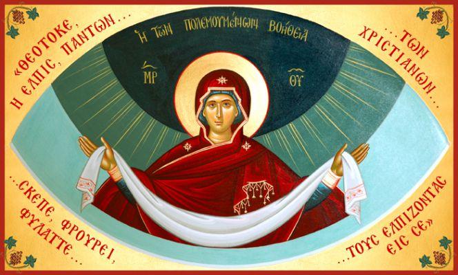 Απολυτίκιον Αγίας Σκέπης Θεοτόκου 28-10,video