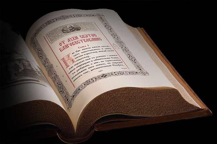 Ποιο μυστικό νόημα έχουν οι Γραφές της Εκκλησίας