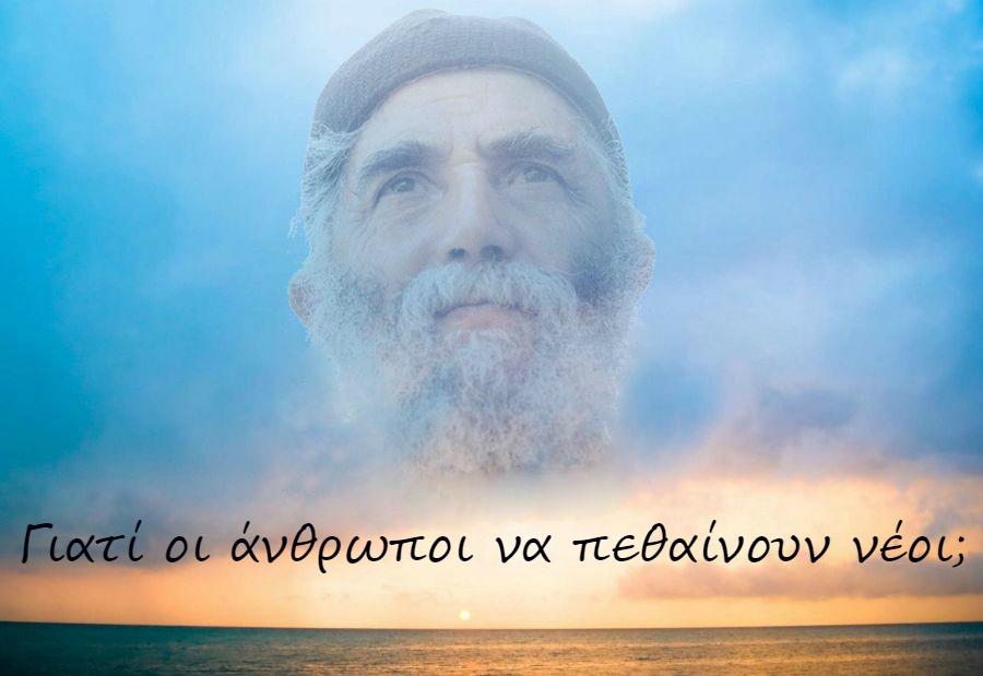Αγιος Παίσιος: Η Παναγία έφερε στον κόσμο την παραδεισένια χαρά