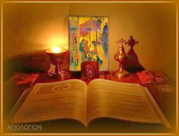 Απόστολος και Ευαγγέλιο, Κυριακής Δ΄Νηστειών