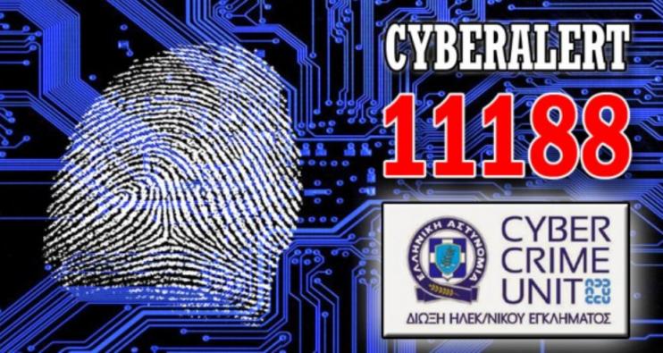 Διεύθυνσης Δίωξης Ηλεκτρονικού Εγκλήματος