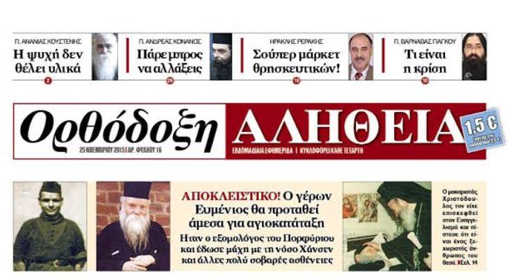Κυκλοφορεί και αυτή την Τετάρτη η εβδομαδιαία θρησκευτική εφημερίδα «Ορθόδοξη Αλήθεια»