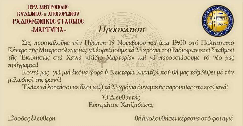 Οι ήχοι της Ελληνικής Παράδοσης ταξιδεύουν στα Χανιά με τη Νεκταρία Καραντζή