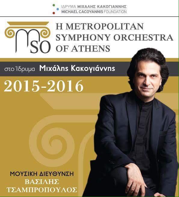 Αφιέρωμα στον Γιώργο Χατζηνίκο από την MSO of Athens