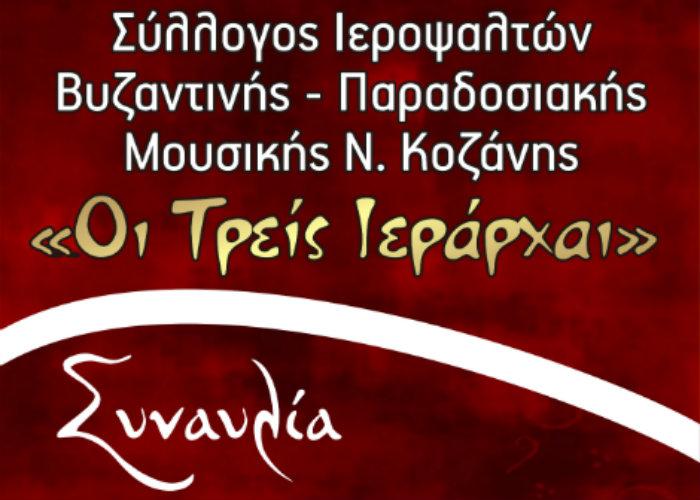 Συναυλία Βυζαντινής & Παραδοσιακής Μουσικής: Σύλλογος Ν.Κοζάνης ΟΙ ΤΡΕΙΣ ΙΕΡΑΡΧΑΙ