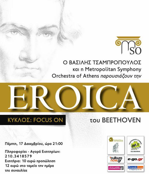 Ο Βασίλης Τσαμπρόπουλος και η Metropolitan Symphony Orchestra of Athens παρουσιάζουν