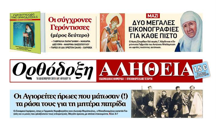 Κυκλοφορεί και αυτή την Τετάρτη η εφημερίδα Ορθόδοξη Αλήθεια