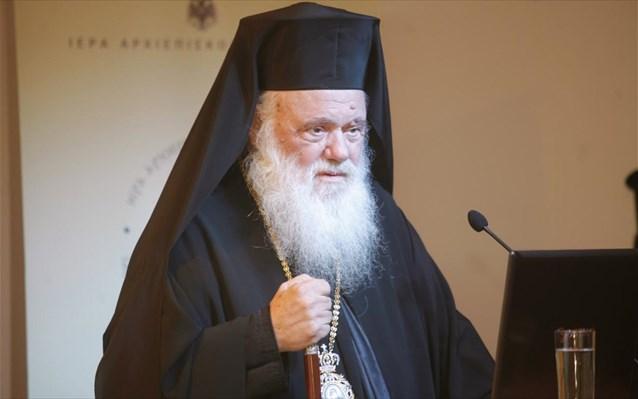 Αρχιεπίσκοπος Αθηνών και πάσης Ελλάδος κ. Ιερώνυμος :«Η Ελλάδα και η Ορθοδοξία δεν πωλούνται»