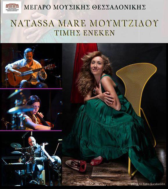 Με απόλυτη επιτυχία πραγματοποιήθηκε η συναυλία στο Μέγαρο Μουσικής Θεσσαλονίκης, αφιερωμένη στην Παιδοαιματολογική Κλινική του Ιπποκρατείου Νοσοκομείου