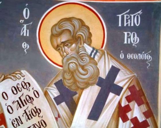 Άγιος Γρηγορίος ο Θεολόγος: Λόγος λα' περί του Αγίου Πνεύματος