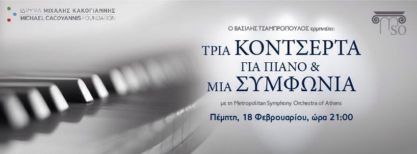 Τρία Κοντσέρτα για πιάνο & μία Συμφωνία – Β. Τσαμπρόπουλος & MSO of Athens