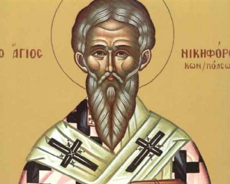 Η Εκκλησία μας εορτάζει, σήμερα 13 Μαρτίου, την Ανακομιδή των Ι.Λειψάνων του Αγίου Νικηφόρου του Ομολογητού, του Πατριάρχου Κωνσταντινουπόλεως.