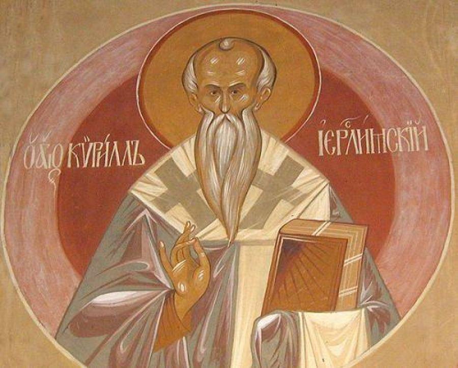 Συναξάρι 18 Μαρτίου, Άγιος Κύριλλος Αρχιεπίσκοπος Ιεροσολύμων