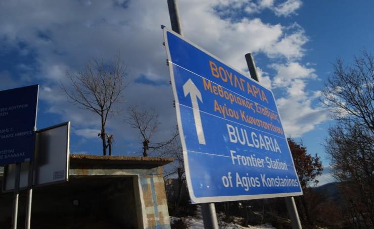 Επιχειρηματική μετανάστευση στη Βουλγαρία: Μύθος ή πραγματικότητα;